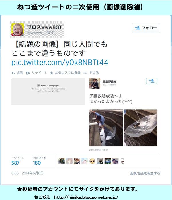 warosu_after_2.jpg